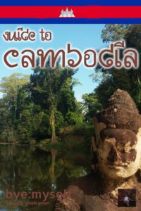 Pinnable Picture for the Post on Cambodia